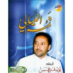 Tamr layali - تمر الليالي