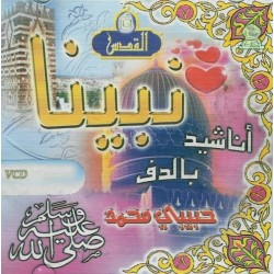 Anashid with percussion: My beloved Mohammed SAW (In VCD / DVD) - أناشيد بالدّف: نبينا...
