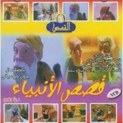 Stories of the Prophets - N ° 4 [in VCD / DVD] - قصص الأنبياء: الجزء الرّابع