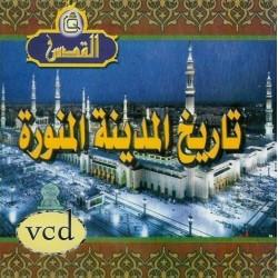 History of Medina: Al-Madîna Al-Munawwara [en DVD / VCD] - تاريخ المدينة المنورة