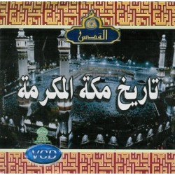 History of Mecca - Makka Al Mukarrama - Arabic version [in VCD / DVD] - تاريخ مكة المكرمة