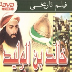Historical film on the life of Khaled Ibn Al Walid (in 29 episodes - 3 DVD) - خالد بن...