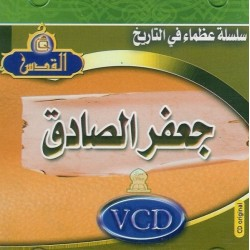 Film Ja`far As-Sâdiq (in VCD / DVD) - جعفر الصادق