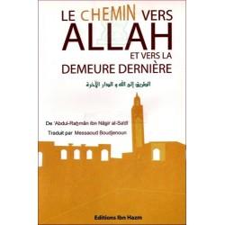 Le Chemin vers Allah et la Demeure Dernière - الطريق الى الله و الدار الآخرة