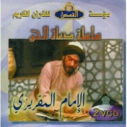 The life of Imâm Al-Maqrîzî [In 2 VCD / DVD] - الإمام المقريزي