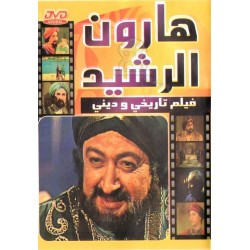 Haroun Ar-Rachîd (Historical and religious film on DVD) - هارون الرشيد فيلم تاريخي وديني