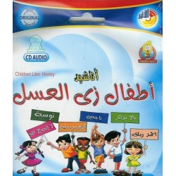 """Songs """"Children like Honey"""" (in audio CD) - أناشيد: أطفال زيّ العسل"""