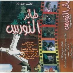Songs: The seagull by Ilhem Mohammed - أناشيد: طائر النّورس بأداء إلهام محمّد