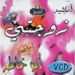 """Songs: """"My wife"""" by Abou Khâtir - أناشيد زوجتي من أداء أبو خاطر"""