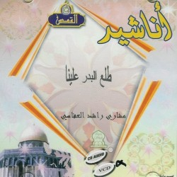 Music video songs: Tala'al Badrou 'Alaynâ by Machari Rachid al-Affassi (In VCD / DVD) ...