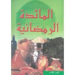 La table de Ramadan - المائدة الرّمضانية