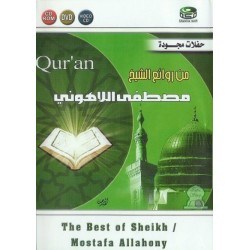 The best of Sheikh Mostafa Allahony (Hafalât in Tajwîd) - من روائع الشّيخ مصطفى اللاّهوني