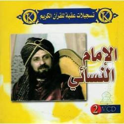 Imam an-Nassa'i - الإمام النّسائي