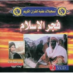 Film: The Birth of Islam (In 2 VCD / DVD) - فجر الإسلام - فيلم تاريخي و ديني