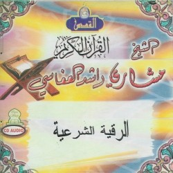 La roqya by sheikh Mashari Rashed Al-'affassi [Audio CD] - الرقية الشرعية - مشاري راشد...