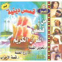 Film: Among the stories of the Koran [En VCD / DVD] - من قصص القرآن الكريم