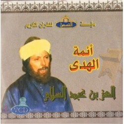 The life of the scholar Al 'Izz ibn' Abdissalam (Arabic version) - أئمة الهدى ـ العز بن...
