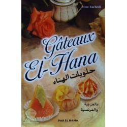 Gâteaux El-Hana - حلويّات الهناء