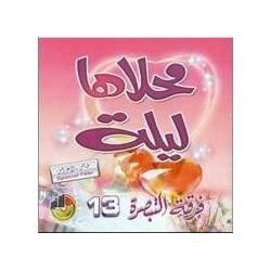 Special celebration and wedding songs: Mahlâha lîla (Audio CD) - محلاها ليلة - فرقة...