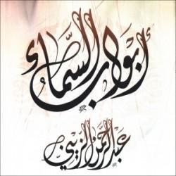 Songs of invocations - أبواب السماء - عبد الرحمن الزيني