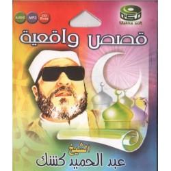 True Stories by Abdelhamid Kichk - قصص واقعيّة للشّيخ عبد الحميد كشك