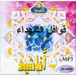 "Songs by the group ""Les caravanes des martyrs"" (MP3) - أناشيد بأداء قوافل الشّهداء"