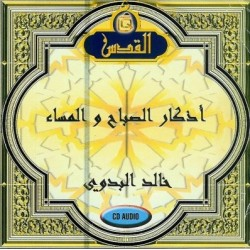 Morning and evening invocations by Khalid Al-Badawi (Audio CD) - أذكار الصباح و المساء...