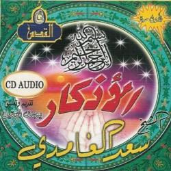 The invocations by Cheikh Saad el Ghamidi (Audio CD) - الأذكار بصوت الشيخ سعد الغامدي