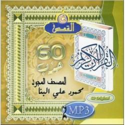 The Holy Quran chanted mujawwad by Mahmoud Ali Al-Banna [2 CD MP3] - المصحف المجوّد...
