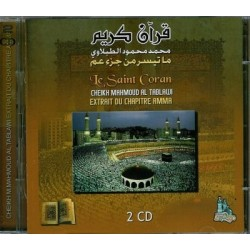 Extract from the chapter Amma by sheikh Mohamed Mohmoud Al-Tablawi (2 CD) - ما تيسّر من...