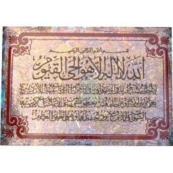 Ayat al-Kursi holographic sticker - throne verse Sura Al-Baqara S2-V255