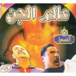The world of the jinn (2 VCD / DVD) - عالم الجنّ