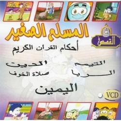 The little Muslim: The rules of the Koran [VCD / DVD] - المسلم الصّغير: أحكام القرآن