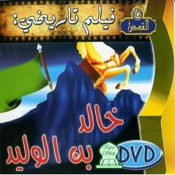 Historical film: Khalid Ibn al-Walid [On DVD] - خالد بن الوليد
