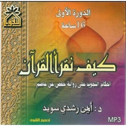How to recite the Holy Quran by Dr. Aymen Rushdi Suwid (in MP3 CD) - كيف نقرأ القرآن...