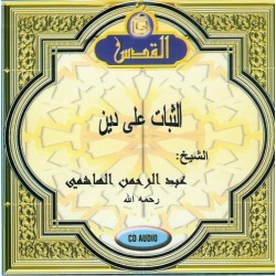 Perseverance in the practice of religion by Sheikh Abderrahmane al-Hachimi - In...