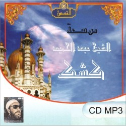 Compilation of 160 khoutba joumou'a (Friday sermons) by Cheikh Abdelhamid Kichk (in MP3...