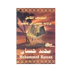 The Holy Quran of Sheikh Mohammed Hassan - الشيخ محمد حسان