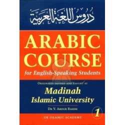Arabic Course for English Speaking Students (first volume) - Madinah University