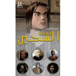 The prisoner: Story of the virtuous child (Arabic version in VCD / DVD) - الفيلم...