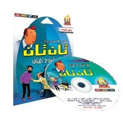 Tintin: The mystery of the destructive weapon - تان تان و لغز السلاح الفتاك
