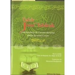 Tafsir Jouz Tabarak - Commentaire de l'avant dernière partie du Saint Coran