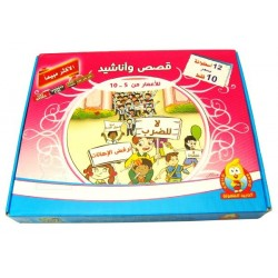 Pack Stories and Songs (5 to 10 years old) in 12 VCD / DVD / CD-ROM - قصص و أناشيد...