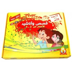 Pack Stories and Songs (2 to 5 years old) in 12 CD / VCD / DVD - قصص و أناشيد للأعمار...