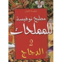 Cuisine Noufissa pour les salés 2 : Poulets (version arabe) - مطبخ نوفيسة للملحات الدجاج