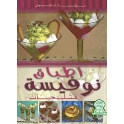 """Plats Noufissa """"Glaces"""" (version arabe) - أطباق نوفيسة مثلجات"""