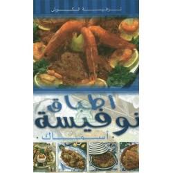 "Plats Noufissa ""Poissons"" (version arabe) - أطباق نوفيسة أسماك"
