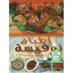 """Plats Noufissa """"Poulets"""" (version arabe) - أطباق نوفيسة دجاج"""