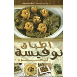 "Plats Noufissa ""Viandes"" (version arabe) - أطباق نوفيسة لحوم"
