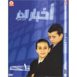 News from the house (1) - Touyour Al-jannah - أخبار الدار